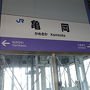 ●JR亀岡駅サイン@JR亀岡駅  裏技を使って、大阪から、非常に安くJR亀岡駅に到着しました。 キーワードは、阪急電車です。