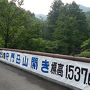 守門岳の登山口に向かうところで、通行禁止の看板があり「えっ!?」と戸惑いました。そのまま進むと何の問題もなく駐車場に到着。 橋を渡ってすぐに二口登山口からスタートです。