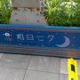 関西散歩記~2015-2 大阪・大阪市北区編~