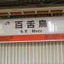 """●JR百舌鳥駅サイン@JR百舌鳥駅  高校時代、日本史の先生が""""ひゃくぜつちょう""""と書いて""""もず""""と読む…。 と、教えてくださった事が、蘇ります。 あれから22年、ようやく""""百舌鳥""""という土地に来る事が出来ました。"""