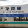●JR東舞鶴駅サイン@JR東舞鶴駅  今から、福知山に移動します。