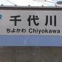 ●JR千代川駅サイン@JR千代川駅  JR京都駅から約25分。 亀岡市のJR千代川駅に到着です。