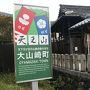 ●大山崎町サイン  大山崎に入ると見せかけて、大山崎を出ます。 歴史的にも有名な場所です。