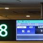 仕事は次の日の朝からなので、基本夕方に四国入りすればいいのですが、そこはトラベラーの血が騒ぎ、朝1の便で愛媛に到着します。