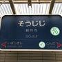 ●阪急総持寺駅サイン@阪急総持寺駅  阪急京都線、総持寺駅で下車します。