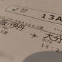 """●大分行き搭乗券@伊丹空港  旅行らしい旅行は久しぶりな気がします。 向かうは""""大分"""" 家族で行った想い出の場所でもあります。 今回は、貯まったマイルを使用しました。  伊丹空港発 14時25分 大分空港着 15時25分 ANA1689便"""
