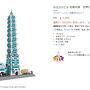 ナゼ新潟???  2月に行った台湾で「中正紀念堂のレゴブロックがあったら買いたい!」と思って検索したら、こんなん見つけて(レゴじゃないけど)