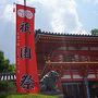 ●八坂神社  7月の一か月は、祇園祭開催中です!