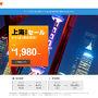 勝ち戦なら喧嘩上等!(゚皿゚メ) ホントにその値段なら行ってやんよ。  あら?  取れちゃったんですけどー ってことは、上海に行くのか?ワタシ ( ̄□ ̄lll)   ※正確には6月出発が1,980円。8月にしたので2,980円に燃油諸税等でトータル13,000円。