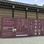 次は二条城へ  今回私は「地下鉄市バス1日券」なるものを1200円で購入しましたが、元は取れていません。やはり1日でそんなにたくさんは周れません。  京都の市バスはすごい飛ばします。満員乗ってても、ボンボンと体が弾むくらい(汗