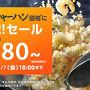 今回購入のチケットは7月に開催してた「¥480〜セール」 最終日にも関わらず成田⇔高松往復共¥480で購入!!