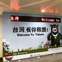 2時間40分のフライトでした。 台湾到着!初の海外!