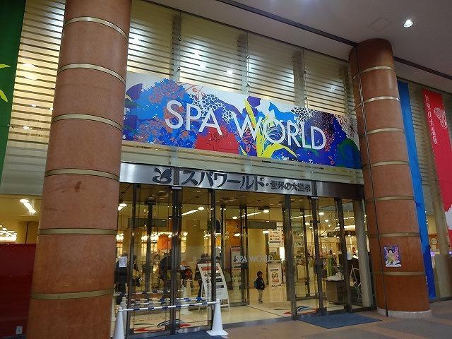 スパワールド 世界の大温泉