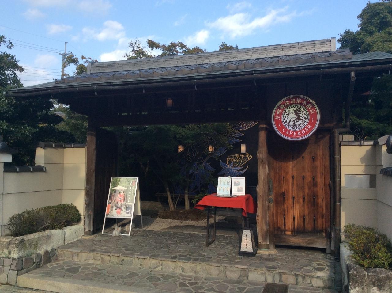 【6位】イクスカフェ 嵐山本店