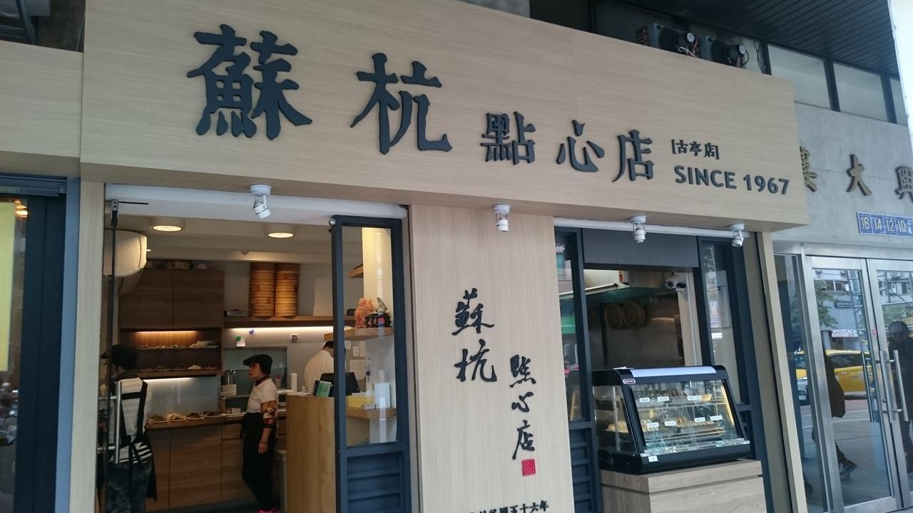 【21位】蘇杭点心店