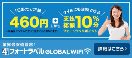 �ȳ��ǰ���������ե����ȥ�٥�GLOBAL WiFi