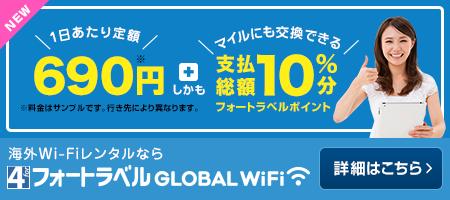 ����Wi-Fi���ʤ� �ե����ȥ�٥� GLOBAL WiFi